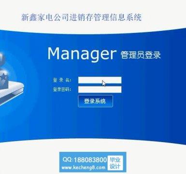 php家电公司进销存管理系统