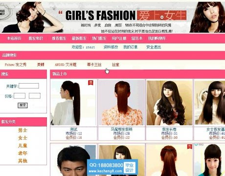 php假发销售商城网站