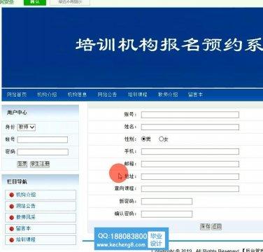 php培训机构报名预约系统
