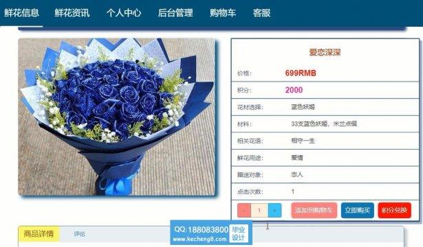 java_ssm_vue鲜花在线销售商城网站