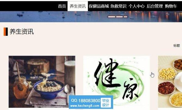 thinphp_vue养生馆保健品购物商城网站