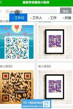 微信小程序的居家养老服务系统app