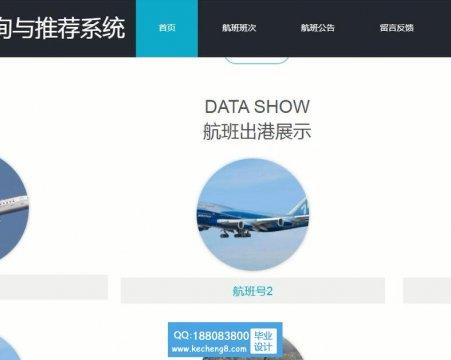 python飞机航班查询推荐订票系统django