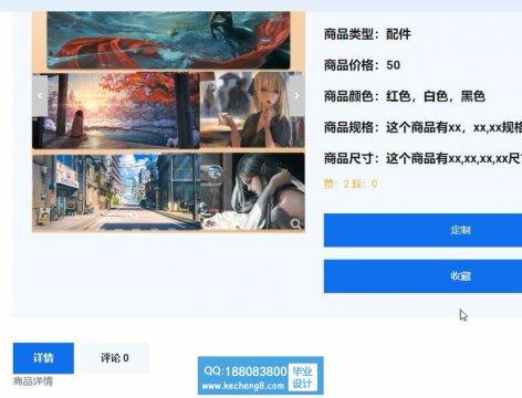 thinkphp_vue商品定制交易网站