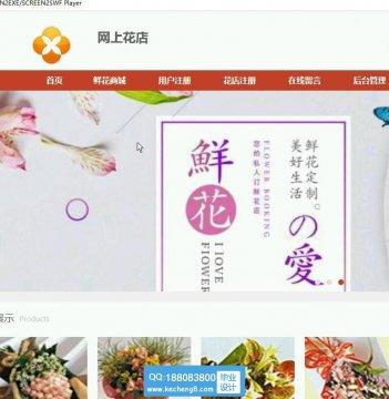 java_ssm网上花店鲜花销售系统多商家