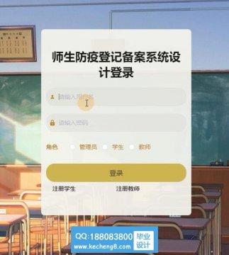 java校园疫情师生防疫登记备案系统ssm_
