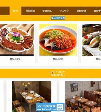 Python餐厅点餐及推荐订餐系统