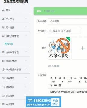 微信小程序java应急培训班报名系统app