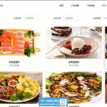 java沙县小吃门店连锁点餐订餐系统ssm