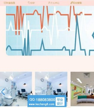 基于Java的医院分诊管理系统vue